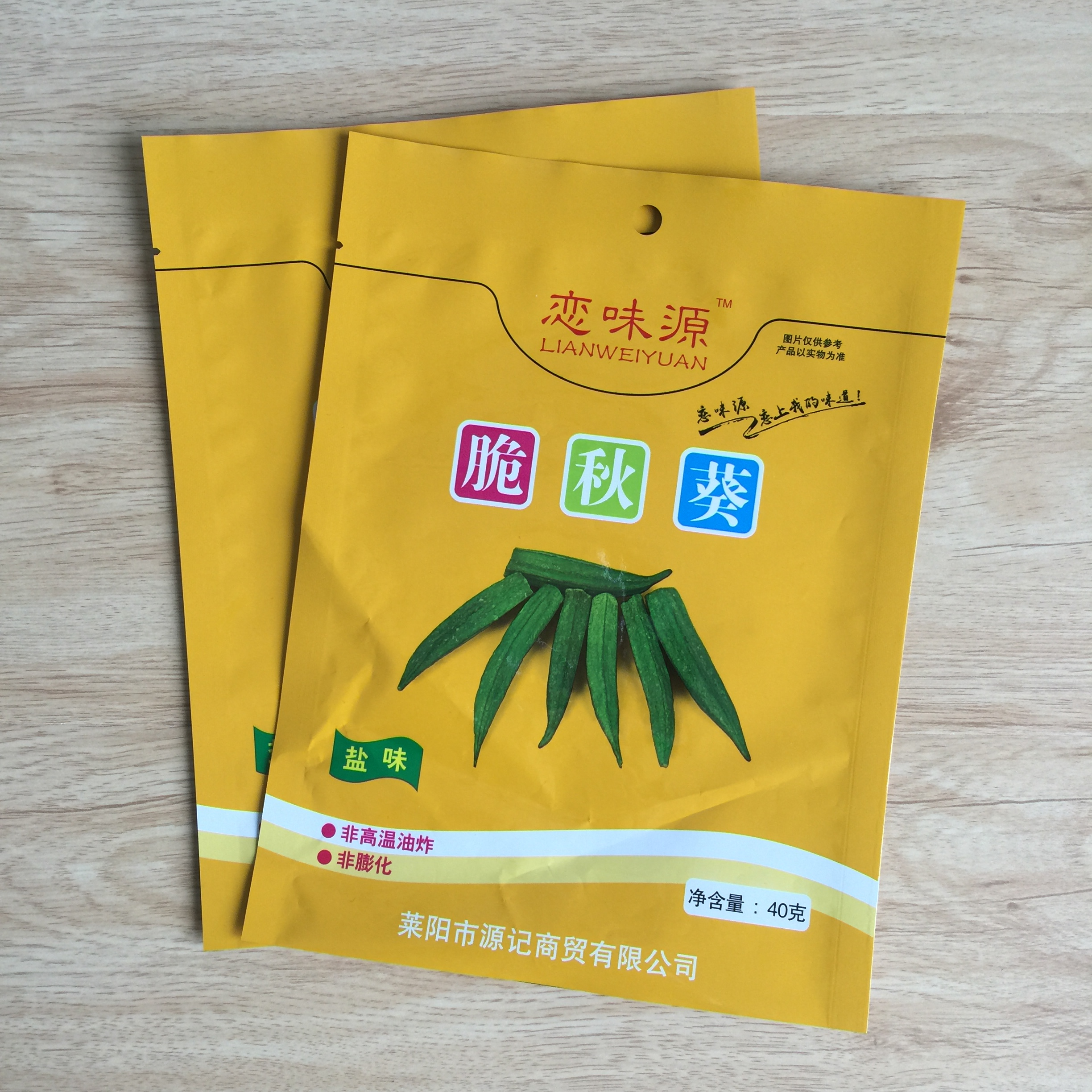 Flexible Printing Laminated Packaging Bag W45
